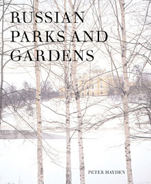 Питер 